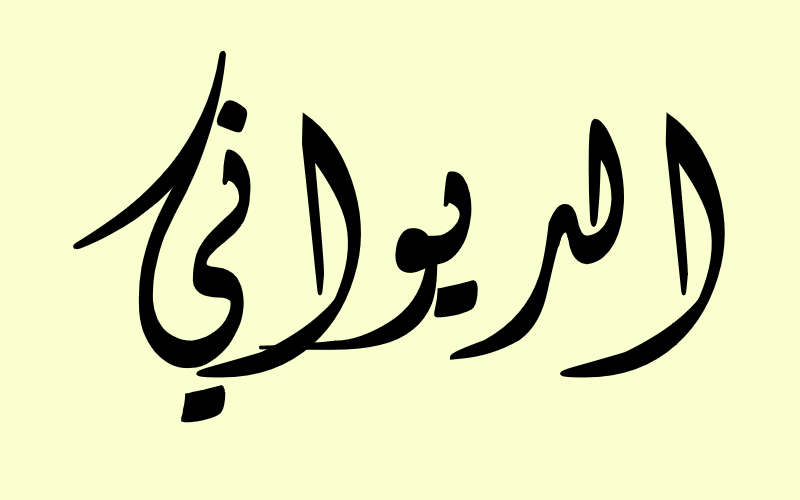 تحميل خطوط عربية للورد 2010