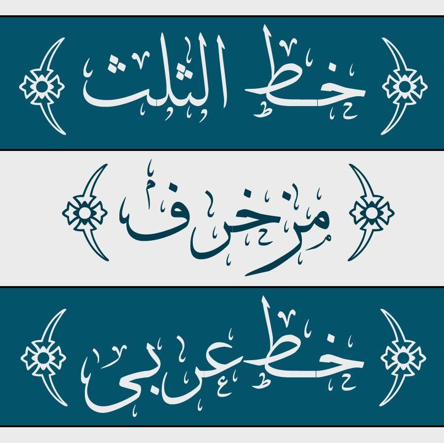 صور زخرفة عربية , كتابات مزخرفة بالرقعة