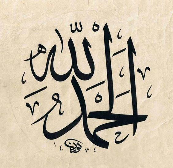بالصور دعاء الحمد لله , دعاء الحمد بصوت الشيخ ادريس ابكر 458 1
