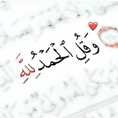 بالصور دعاء الحمد لله , دعاء الحمد بصوت الشيخ ادريس ابكر 458 2