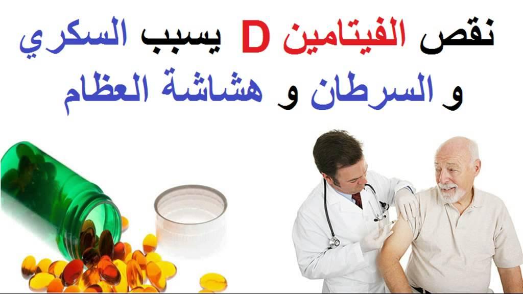 صور اعراض نقص فيتامين د عند النساء , فيتامين د واضرار نقصه