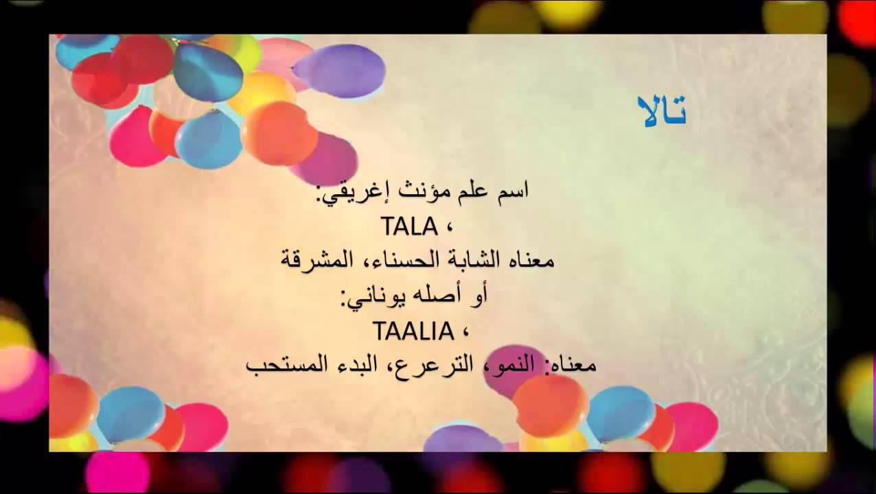 صور معنى اسم تالا , الحسناء المشرقة الرقيقة