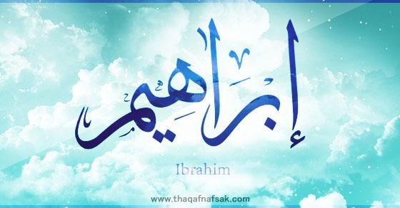 صورة معنى اسم ابراهيم , اسم مقدس وجميل