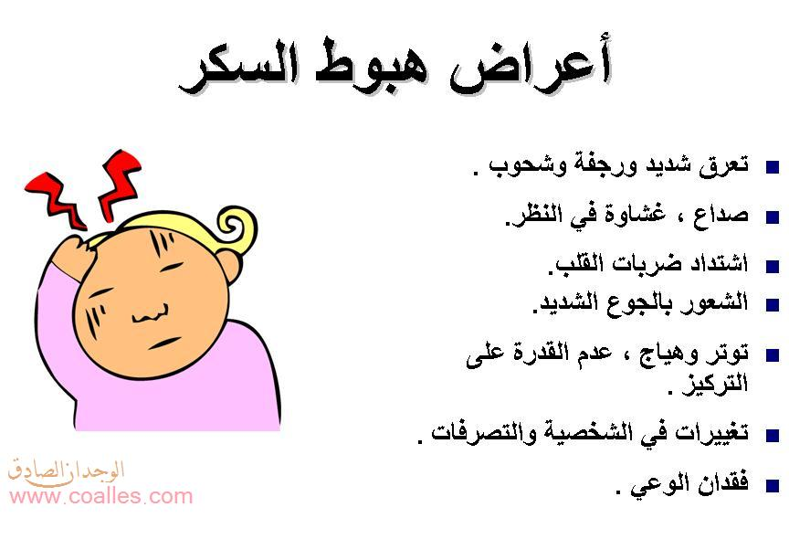 صورة اعراض سكر الحمل , السكري للحوامل وعلاماته