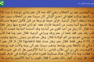 صورة قصص دينية , اجمل القصص الدينية الشهيرة