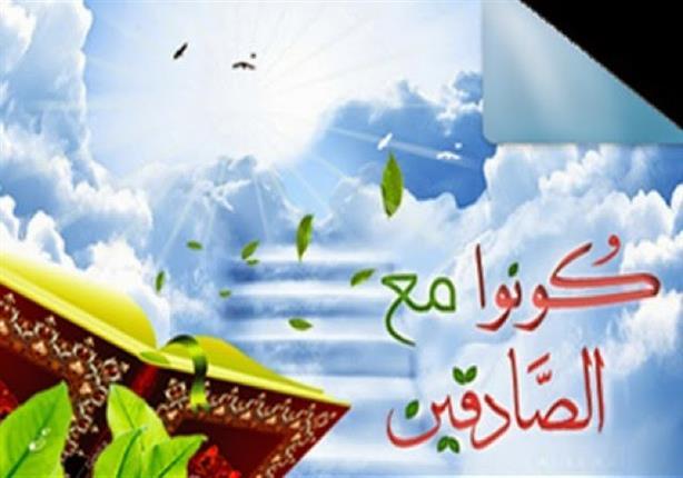صورة هل تعلم عن الصدق , ماهو الصدق وماهي انواعه في الاسلام
