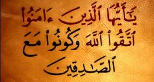 صور هل تعلم عن الصدق , ماهو الصدق وماهي انواعه في الاسلام