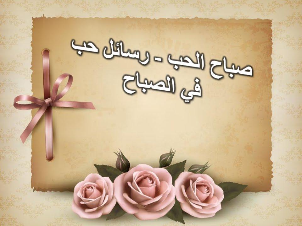 بالصور كلمات الصباح للحبيب , امل كلمات رومانسيه في الصباح للحبيب 5976 6