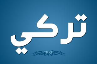 صور معنى اسم تركي , معني وصفات حامل اسم تركي