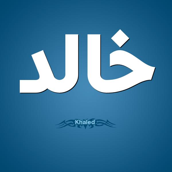 صور صور اسم خالد , بالصور معني اسم خالد وماهي الصفات التي يحملها