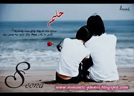 صور احلى صور رومانسيه , اجمل صور الحب والهيام