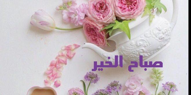 صورة صور حب صباح الخير , اجمل صور الصباح