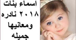 بالصور اسماء بنات جميله , اجمل اسامي للبنات 593 13 310x165