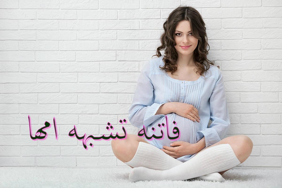بالصور صور نساء حوامل , اجمل صور للنساء الحوامل 6695 3