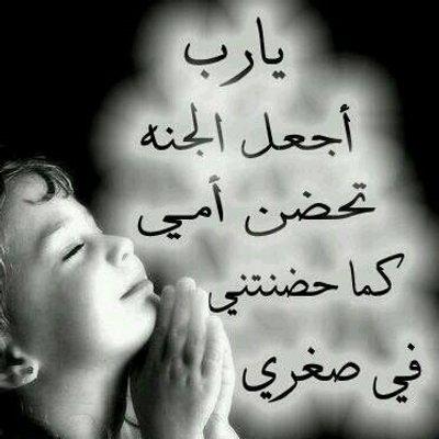 بالصور كلام حزين عن فراق الام , اجمل كلام عن الفراق