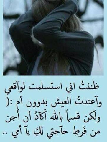 بالصور كلام حزين عن فراق الام , اجمل كلام عن الفراق 6707 2