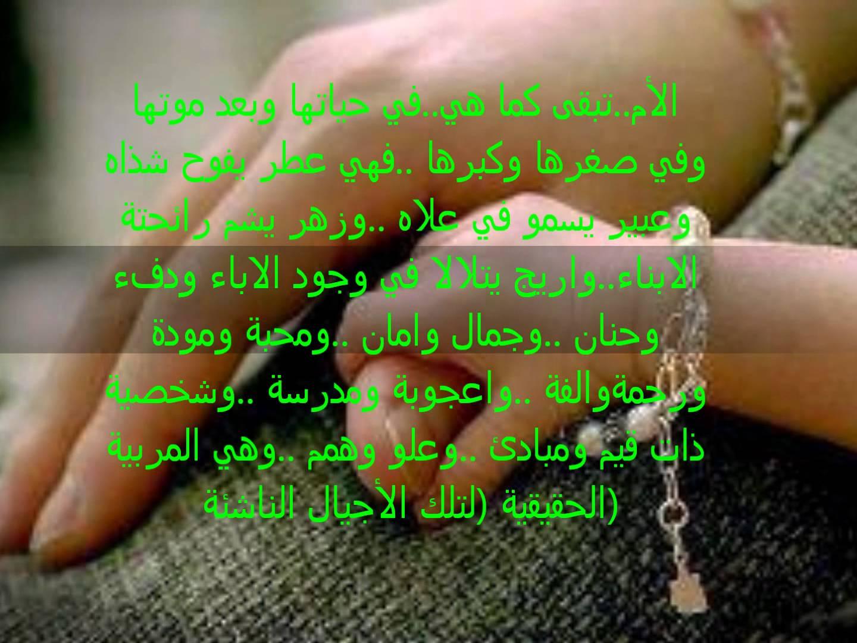 بالصور كلام حزين عن فراق الام , اجمل كلام عن الفراق 6707 9
