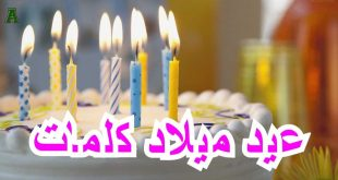 بالصور اجمل تهنئة عيد ميلاد , افضل التهاني بالعيد ميلاد 6728 12 310x165