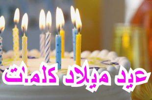 بالصور اجمل تهنئة عيد ميلاد , افضل التهاني بالعيد ميلاد 6728 12 310x205