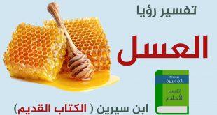 بالصور شرب العسل في المنام , تناول العسل في الحلم 11250 3 310x165