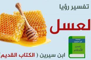 صور شرب العسل في المنام , تناول العسل في الحلم