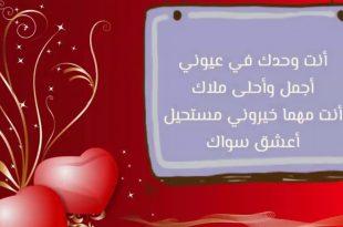 صور رسائل رومنسيه للزوج , مسجات حب للزوج
