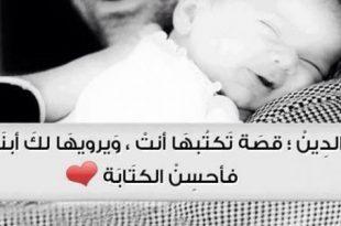 صورة مقدمة قصيرة عن بر الوالدين , فضل بر الوالدين علي الابناء