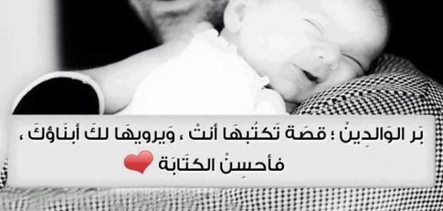 بالصور مقدمة قصيرة عن بر الوالدين , فضل بر الوالدين علي الابناء 11269