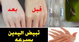 صور طريقة تفتيح اليدين , وسيلة تبييض اليدين