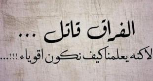 صور كلام فراق وعتاب , عبارات حزينه عند الفراق والعتاب بالصور