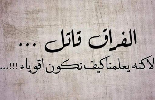 صورة كلام فراق وعتاب , عبارات حزينه عند الفراق والعتاب بالصور