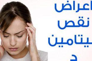صور اعراض نقص فيتامين دال , مخاطر نقص فيتامين دال