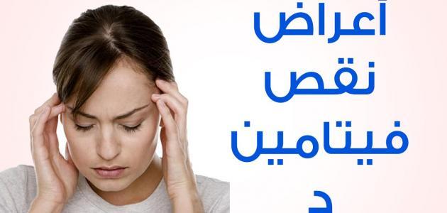 صورة اعراض نقص فيتامين دال , مخاطر نقص فيتامين دال
