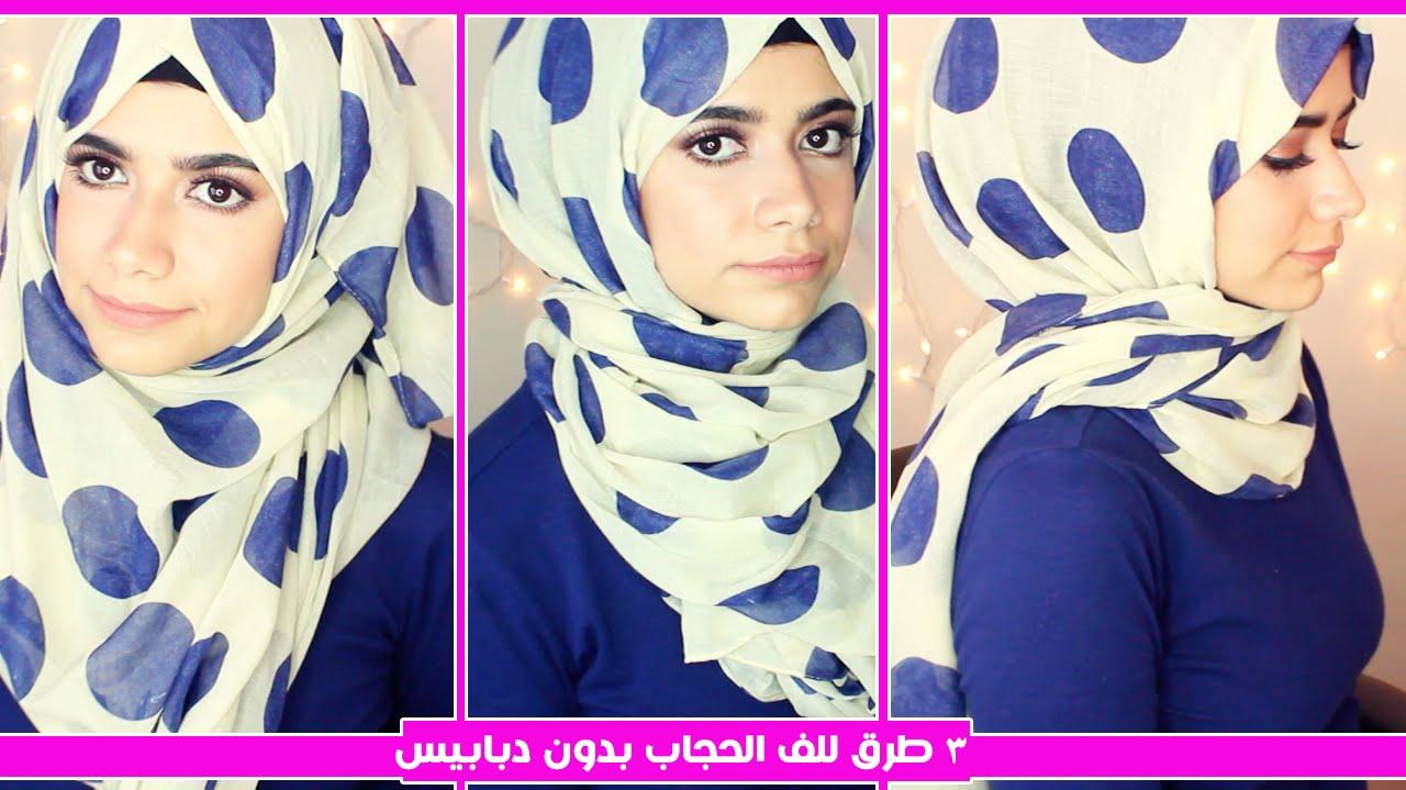صور طريقة لبس الحجاب , تعرف على لفة الحجاب بطريقة جديدا