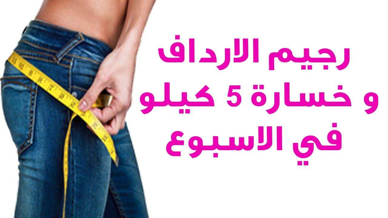 صورة دايت لتخسيس الارداف , نصايح مفيدا لتنزيل الوزان من الجسم