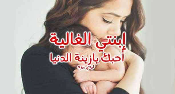 صور كلمات عن حب الام لابنتها , احلى كلام في عشق ابنتي