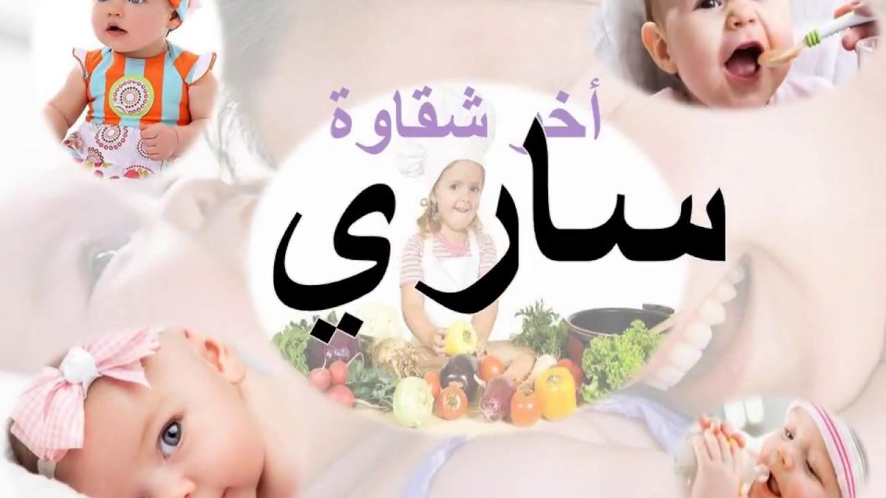 صورة معنى اسم ساري , تعرف على اسم ساري في المعجم العربي والقاموس