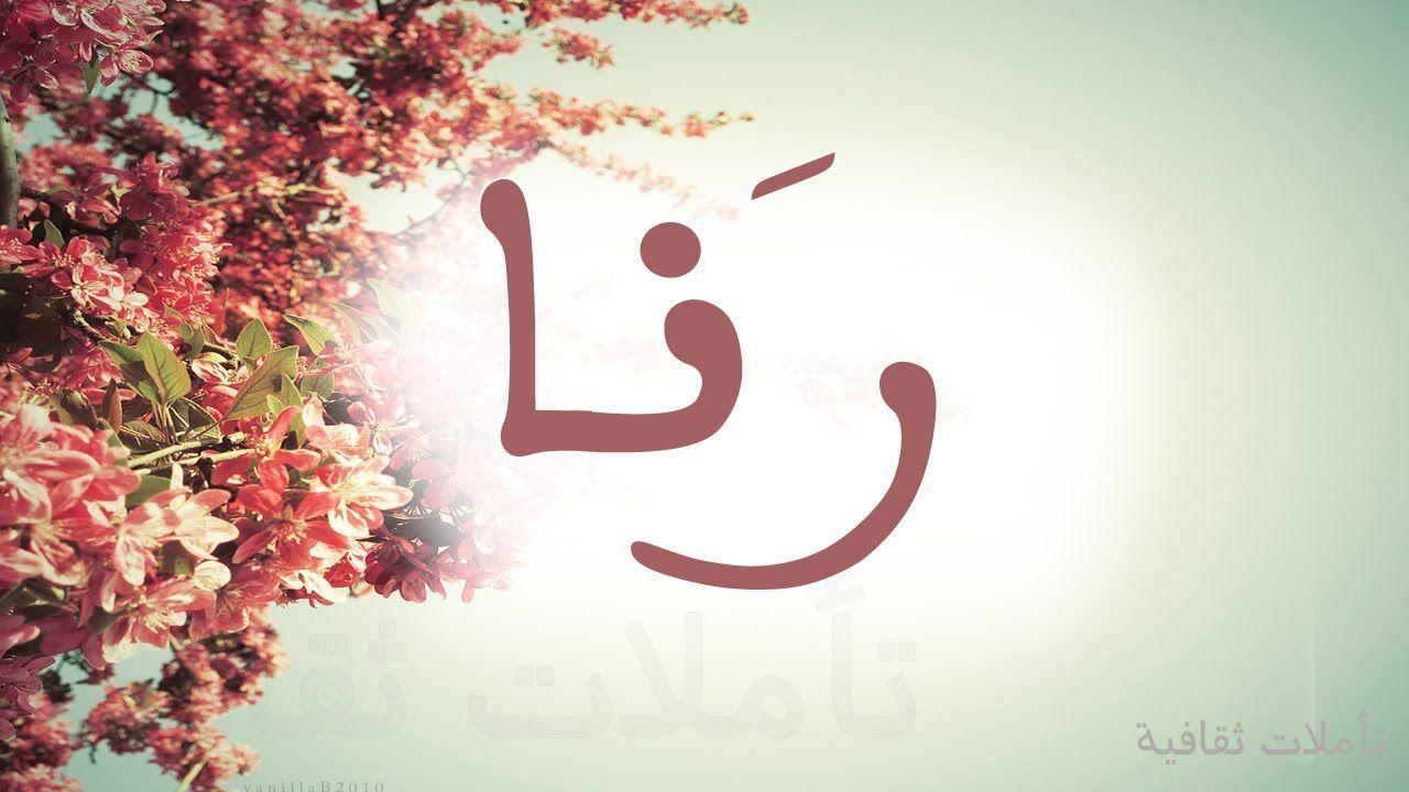 صورة معنى اسم رنا , تعرف على معني الحقيقي لاسم رنا