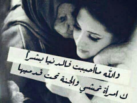 صورة اجمل كلام عن الام , اروع مايقال لكل ام