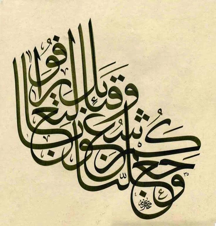 زخرفة عربية كلمات مزخرفة 7