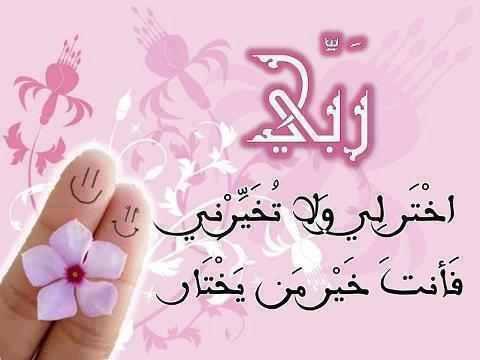 صورة رسائل اسلامية , مسجات دينيه مؤثره