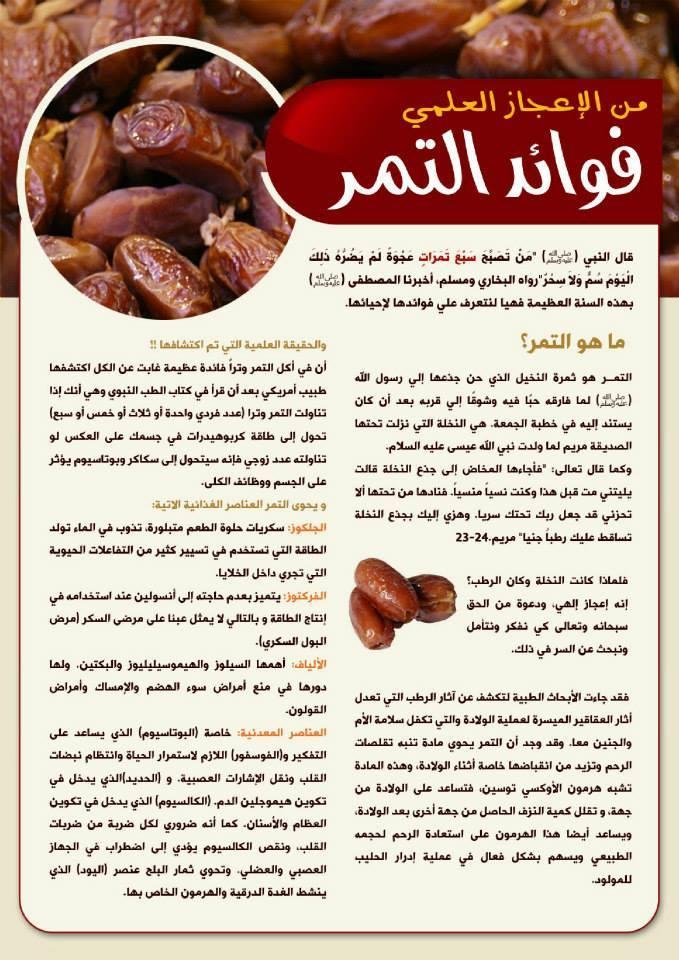 صور فوائد التمر , اهميه تناول التمر بشهر رمضان