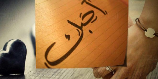 صور كلمة بحبك , عبر عن مشاعرك بكلمه احبك