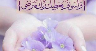 صورة صور اسلامية , عبارات دينيه تفاؤل وامل