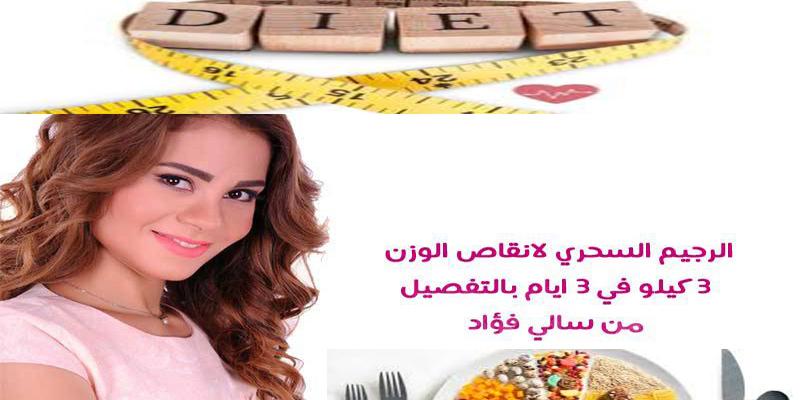 صورة رجيم رمضان سالي فؤاد , النصائح الذهبيه لسالي فؤاد للتخسيس