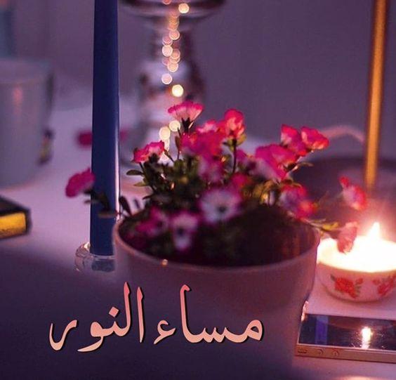 صورة اجمل الصور مساء الخير فيس بوك , مسائيات متنوعه للفيس بوك