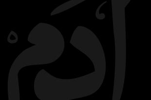 صور خلفيات مكتوب عليها اسماء اولاد , اجمل صور اسماء ولاد