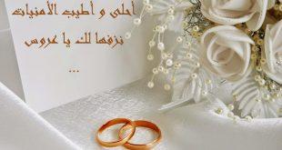 صور عبارات عن الزواج , اجمل ما قيل عن الزواج