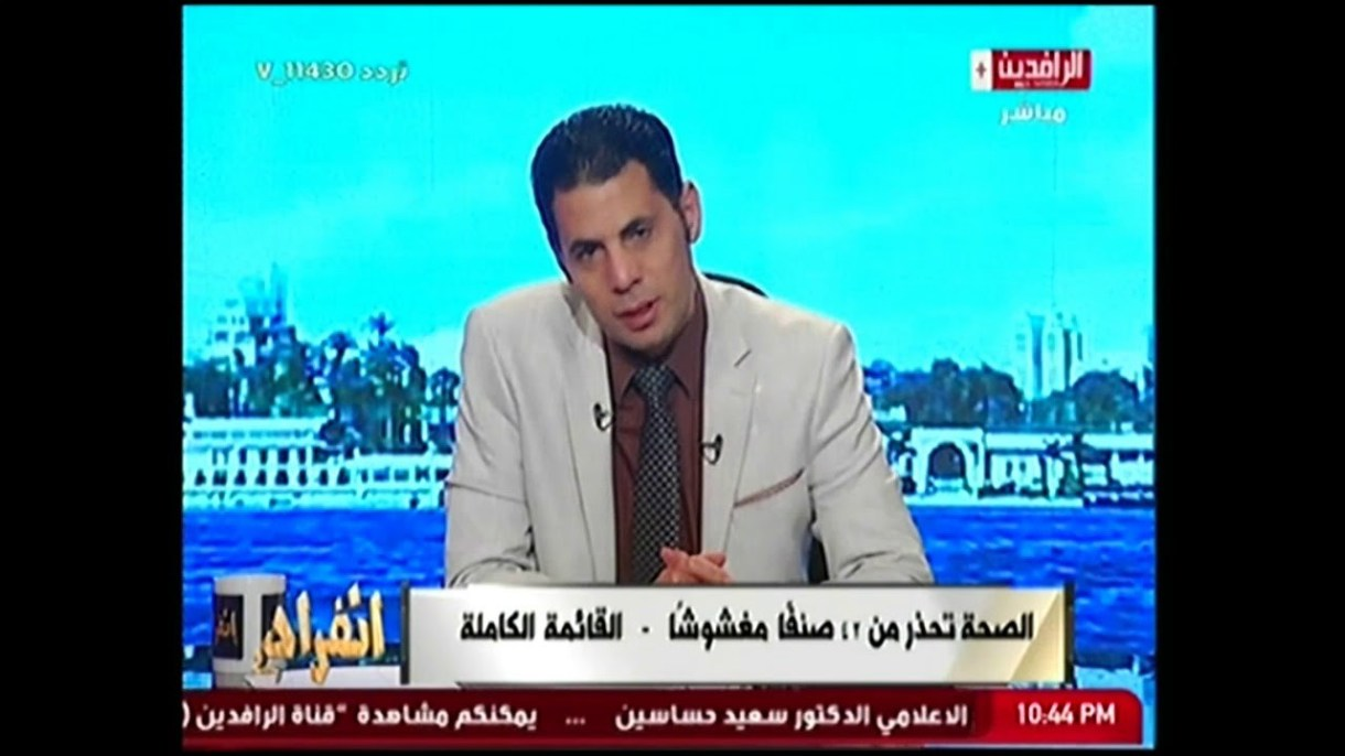 صورة تردد قناة الرافدين , تردد قناه الرافدين علي النايل سات