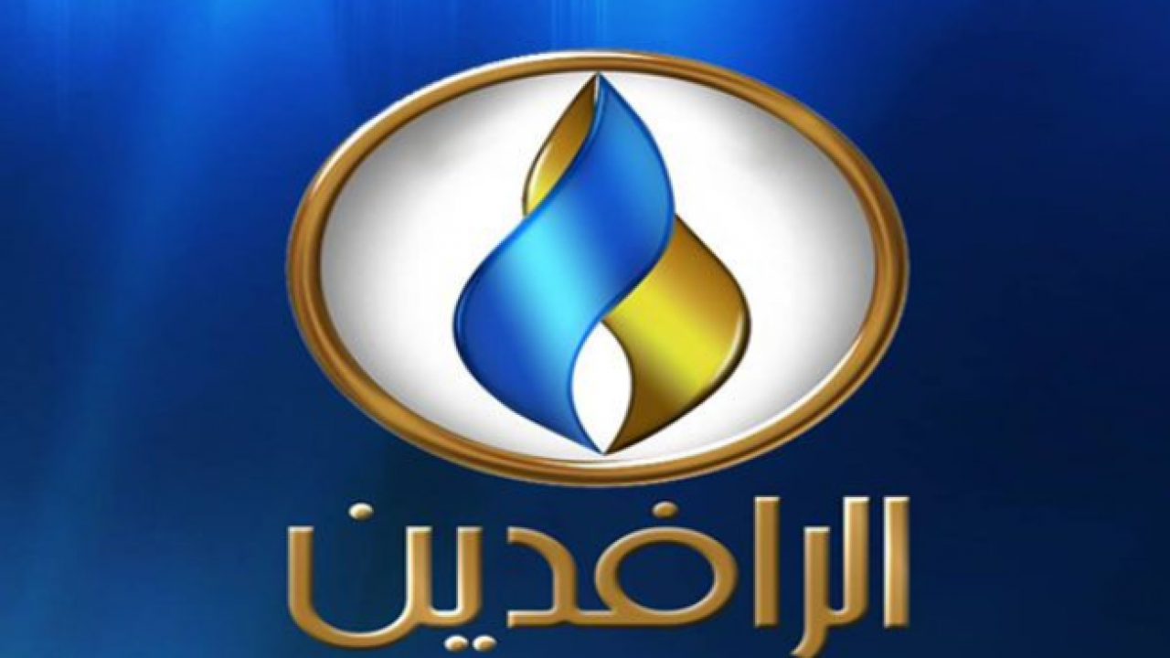 صور تردد قناة الرافدين , تردد قناه الرافدين علي النايل سات